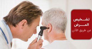 الأذن و الصحة