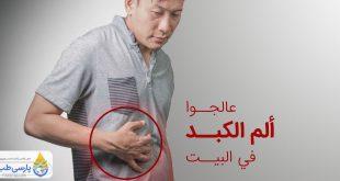علاج ألم الکبد في المنزل