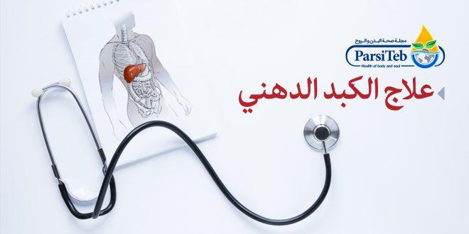 علاج الكبد الدهني-هل تعرفون ما هو علاج كبدكم الدهني؟