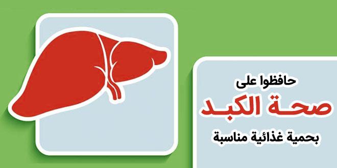 صحة الکبد