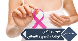 سرطان الثدي القسم الثاني الوقاية، العلاج و النصائح