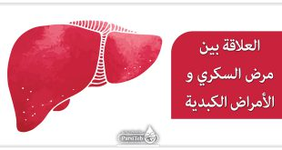 العلاقة بين مرض السكري والأمراض الكبدية