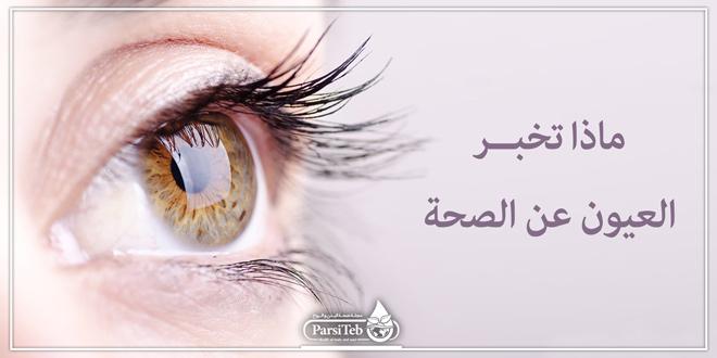 ماذا تخبر العيون عن الصحة؟