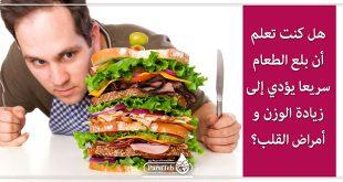 بلع الطعام سريعا يؤدي إلى زيادة الوزن والأمراض القلبية