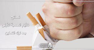 نصائح للأيام الأولى بعد ترك التدخين