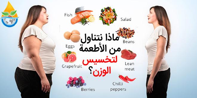 ماذا نتناول من الأطعمة لتخسيس الوزن؟