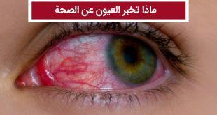 ماذا تخبر العيون عن الصحة