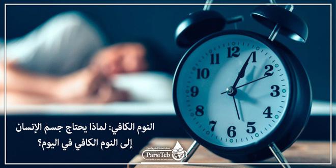 النوم الكافي-لماذا يحتاج جسم الإنسان إلى النوم الكافي؟
