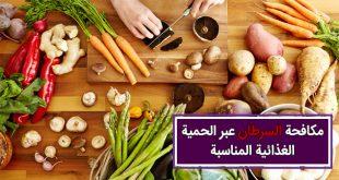 مکافحة السرطان عبر الحمية الغذائية المناسبة