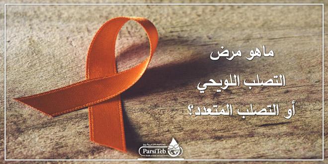 ما هو مرض التصلب اللويحي أو التصلب المتعدد؟