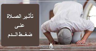 تأثير الصلاة على ضغط الدم