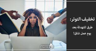تخفيف التوتر-طرق للتهدئة بعد يوم من عمل شاق