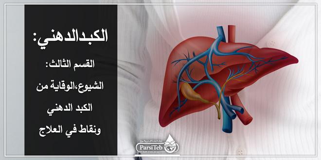 الشيوع،الوقاية من الكبد الدهني ونقاط في العلاج