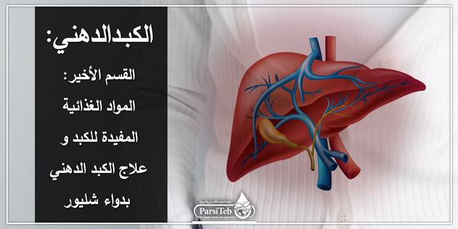 المواد الغذائية المفيدة للكبد وعلاج الكبد الدهني بدواء شليور