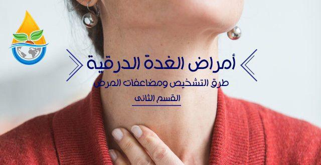 أمراض الغدة الدرقية القسم الثاني طرق التشخيص ومضاعفات المرض