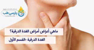 الغدة الدرقية: ماهي أعراض الأمراض الغدة الدرقية؟ -القسم الأول