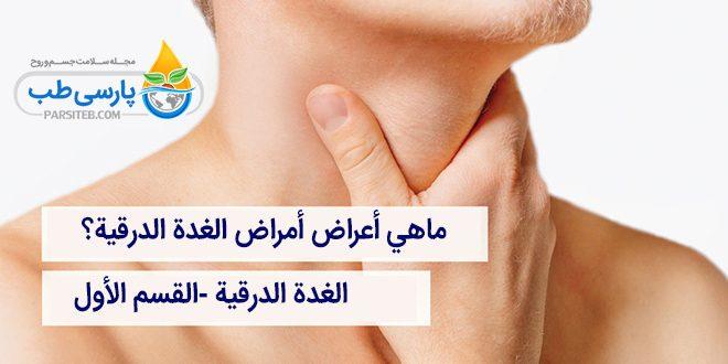 الغدة الدرقية: ماهي أعراض الأمراض الغدة الدرقية؟