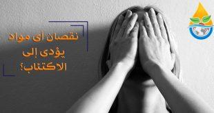 نقصان أي مواد يؤدي إلی الاكتئاب؟