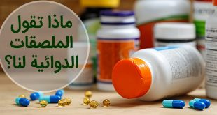 ماذا تقول الملصقات الدوائية لنا؟