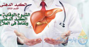 الكبد الدهني:-القسم الثالث: الشيوع،الوقاية من الكبد الدهني ونقاط في العلاج