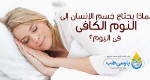 النوم الكافي: لماذا يحتاج جسم الإنسان إلی النوم الكافي في الیوم؟