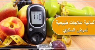 ثمانية علاجات طبيعية لمرض السكري