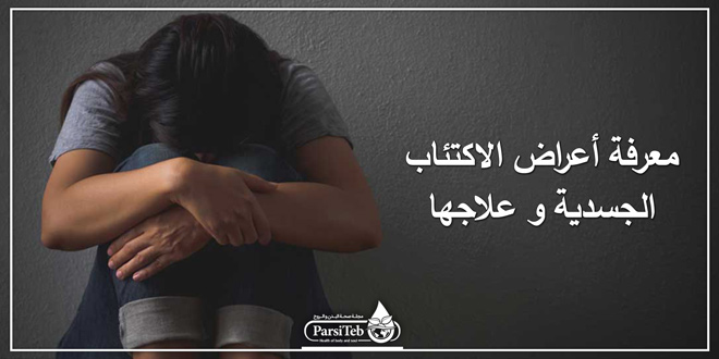 معرفة أعراض الاكتئاب الجسدية وعلاجها