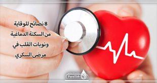8 نصائح للوقاية من السكتة الدماغية ونوبات القلب في مرضى السكري