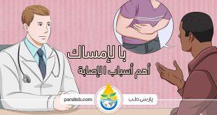 أهم أسباب الإصابة بالإمساك