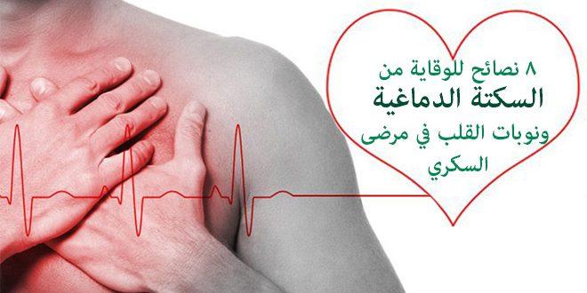 8 نصائح للوقاية من السكتة الدماغية ونوبات القلب في مرضی السكري
