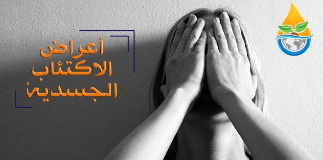 أعراض الاكتئاب الجسدية