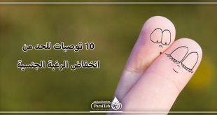 10 توصيات للحد من انخفاض الرغبة الجنسية