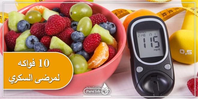 10 فواكه لمرضى السكري