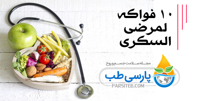 ۱۰ فواکه لمرضی السكري
