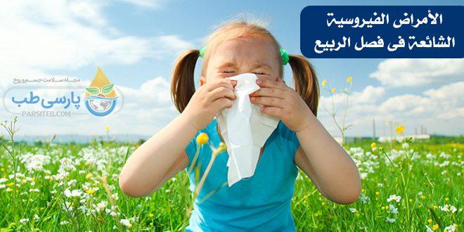 الأمراض الفيروسية الشائعة في فصل الربيع