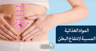 المواد الغذائية المسببة لانتفاخ البطن
