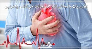الضروريات والمحاذير للحفاظ على صحة القلب والشرايين