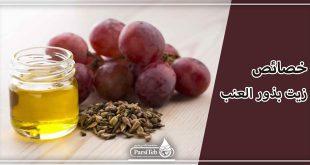خصائص زيت بذور العنب-فوائد زيت بذور العنب