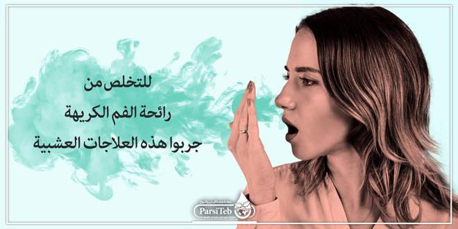 للتخلص من رائحة الفم الكريهة، جربوا هذه العلاجات العشبية