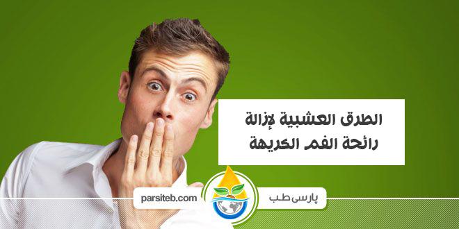 الطرق العشبية لإزالة رائحة الفم الكريهة
