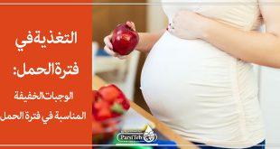 التغذية في فترة الحمل