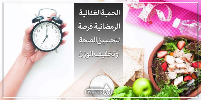 الحمية الغذائية الرمضانية فرصة لتحسين الصحة وتخفيف الوزن