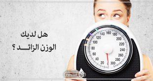 هل لديك الوزن الزائد؟