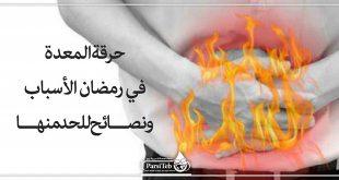 حرقة المعدة في رمضان الأسباب ونصائح للحد منها