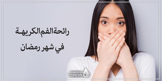 رائحة الفم الكريهة في شهر رمضان
