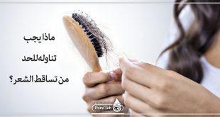 ماذا يجب تناوله للحد من تساقط الشعر