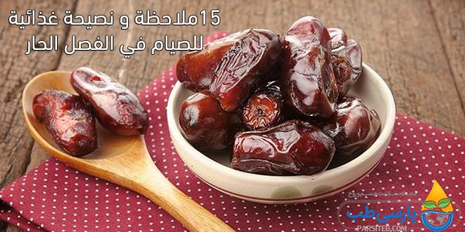 ۱۵ملاحظة و نصيحة غذائية للصيام في الفصل الحار