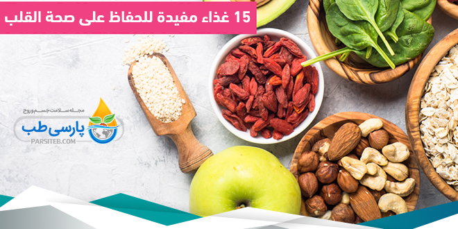 15 غذاء مفيدة للحفاظ على صحة القلب