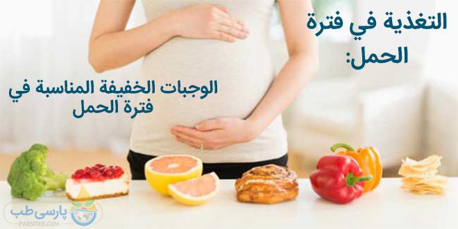 الوجبات الخفيفة المناسبة في فترة الحمل