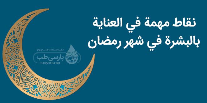 نقاط مهمة في العناية بالبشرة في شهر رمضان